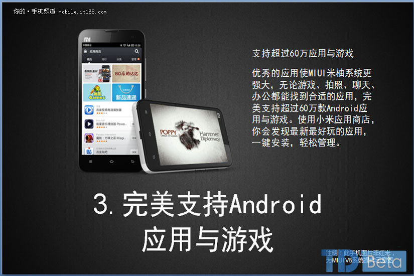 """小米""""红米手机""""宣传ppt曝光 四核售799"""