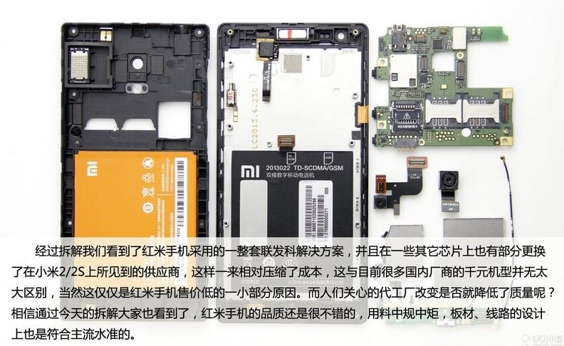 小米红米手机拆机图曝光