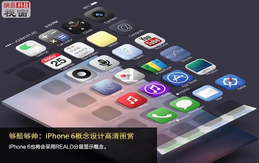 iphone 6概念设计高清图赏