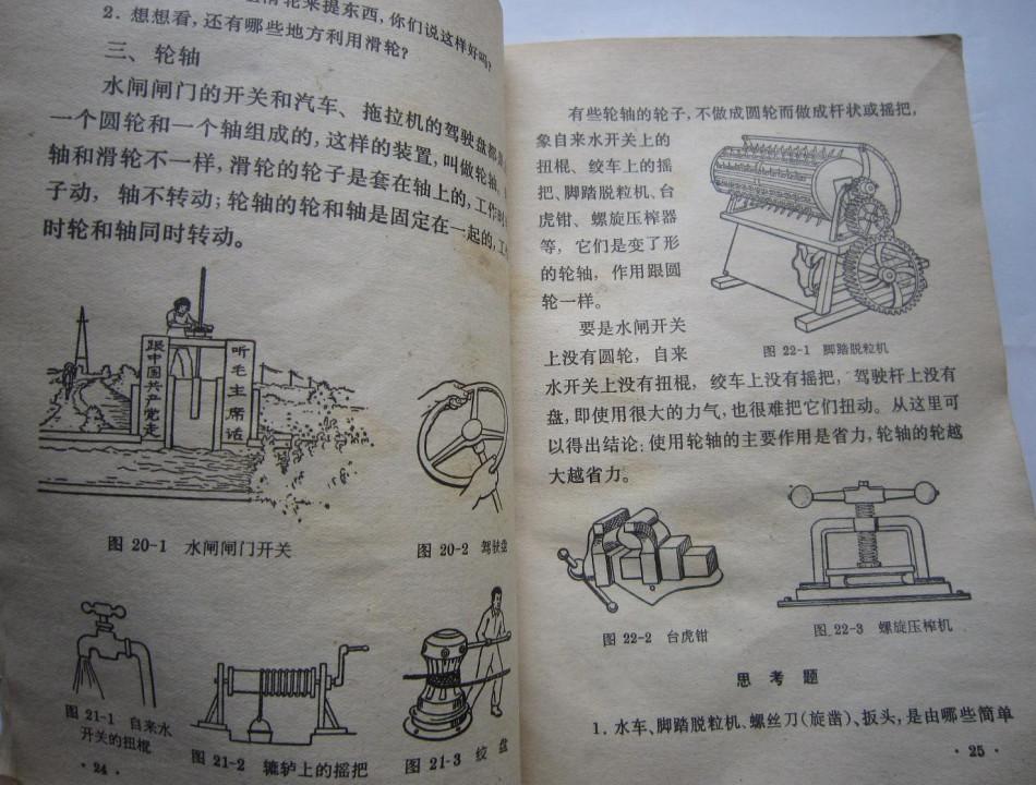 分文革中课本的封面,有我们经常学习的语文数学,还有音乐和类似